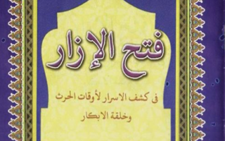 Download Kitab Fathul Izar PDF Lengkap