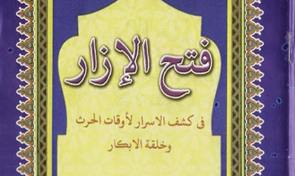 Download Kitab Fathul Izar