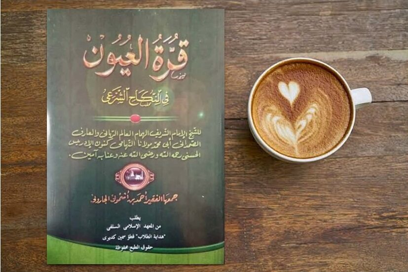 Download Kitab Qurrotul Uyun PDF