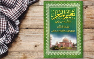 Download Kitab Ta'lim Muta'allim Terjemah PDF