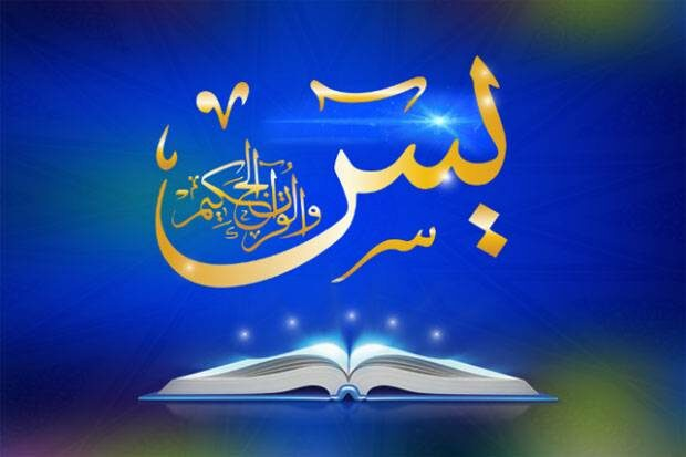 Surat Yasin Arab Saja Full PDF
